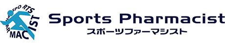 公認スポーツファーマシスト